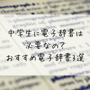 中学生に電子辞書は必要なの?おすすめ電子辞書3選
