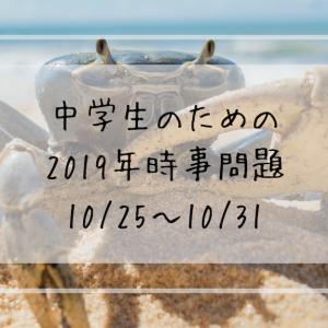 中学生のための2019年時事問題(10/18〜10/24)