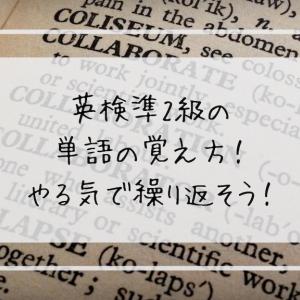 英検準2級の単語の覚え方!やる気で繰り返そう!