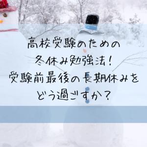 高校受験のための冬休み勉強法!受験前最後の長期休みをどう過ごすか?