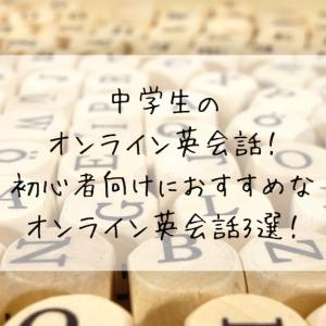 中学生のオンライン英会話!初心者向けにおすすめなオンライン英会話3選!