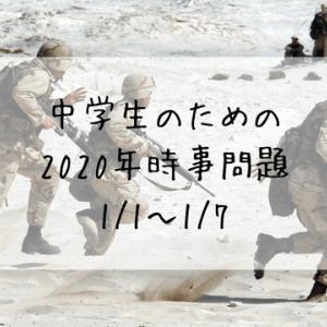 中学生のための2020年時事問題(1/1~1/7)