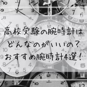 高校受験の腕時計はどんなのがいいの?おすすめ腕時計4選!