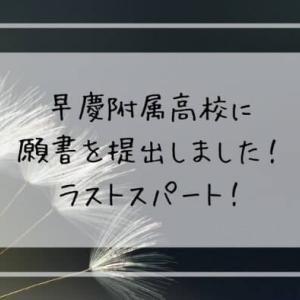 早慶附属高校に願書を提出しました!ラストスパート!