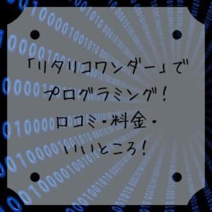 「リタリコワンダー」でプログラミング!口コミ・料金・いいところ!