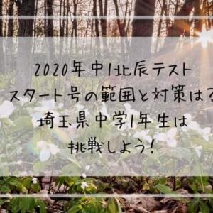 2020年中1北辰テストスタート号の範囲と対策は?埼玉県中学1年生は挑戦しよう!
