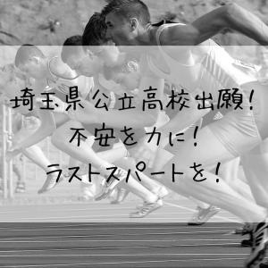 埼玉県公立高校出願!不安を力に!ラストスパートを!
