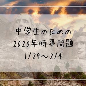 中学生のための2020年時事問題(1/29~2/4)