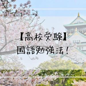 【高校受験】国語勉強法!