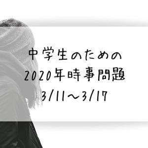 中学生のための2020年時事問題(3/11~3/17)