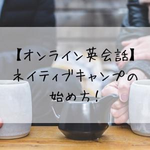 【オンライン英会話】ネイティブキャンプの始め方!