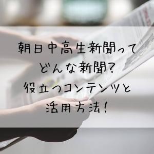 朝日中高生新聞ってどんな新聞?役立つコンテンツと活用方法!