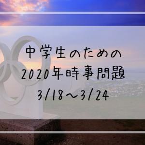 中学生のための2020年時事問題(3/18~3/24)