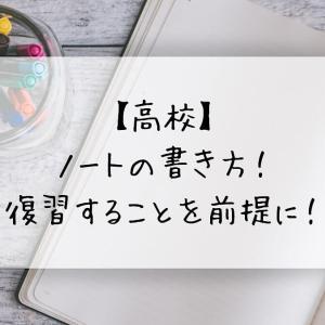 【高校】ノートの書き方!復習することを前提に!