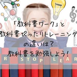 【小学生】「教科書ワーク」と「教科書ぴったりトレーニング」の違いは?教科書を勉強しよう!