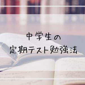 中学生の定期テスト勉強法!