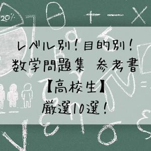 レベル別!目的別!数学参考書・問題集【高校生】厳選10選!