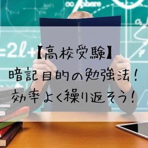 【高校受験】暗記目的の勉強法!効率よく繰り返そう!