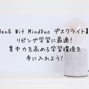 【BenQ WiT MindDuo デスクライト】はリビング学習に最適!集中力を高める学習環境を手に入れよう!