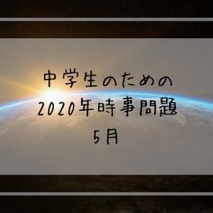 中学生のための2020年時事問題 5月