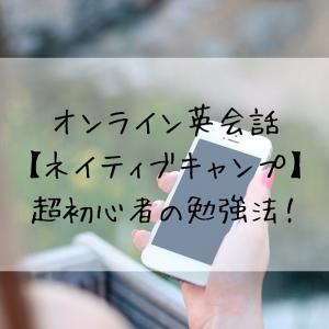 オンライン英会話【ネイティブキャンプ】超初心者の勉強法!