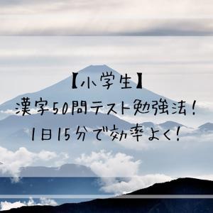 【小学生】漢字50問テスト勉強法!1日15分で効率よく!