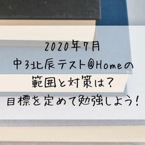 2020年7月中3北辰テスト@Homeの範囲と対策は?目標を定めて勉強しよう!