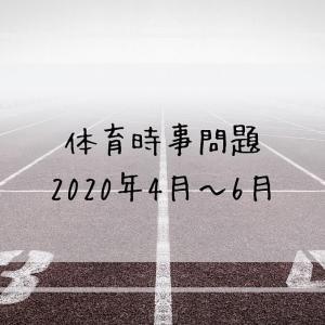 体育時事問題2020年4月~6月!