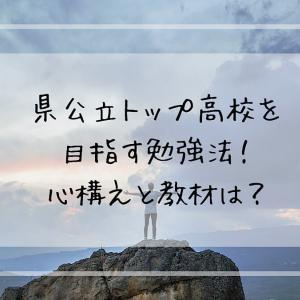 【高校受験】県公立トップ高校を目指す勉強法!心構えと教材は?