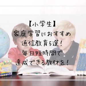 【小学生】家庭学習におすすめ通信教育5選!毎日短時間で達成できる教材を!