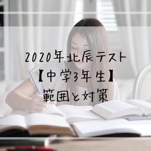 2020年北辰テスト【中学3年生】範囲と対策!