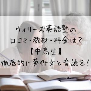 ウィリーズ英語塾の口コミ・教材・料金は?【中高生】徹底的に英作文と音読を!