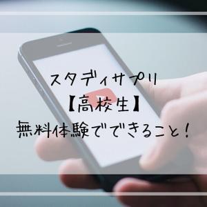 スタディサプリ【高校生】無料体験でできること!