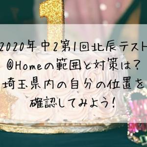 2020年中2第1回北辰テスト@Homeの範囲と対策は?埼玉県内の自分の位置を確認してみよう!