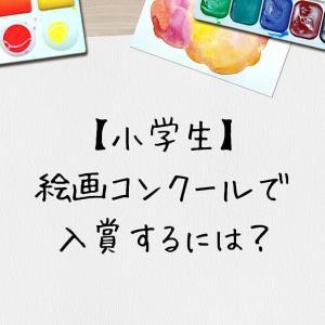【小学生】絵画コンクールで入賞するには?