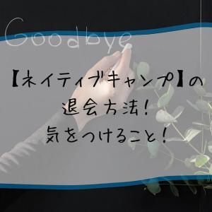 【ネイティブキャンプ】の退会方法!気をつけること!