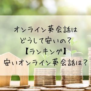 オンライン英会話はどうして安いの?【ランキング】安いオンライン英会話は?