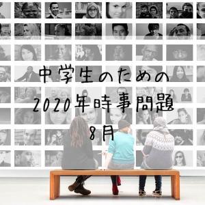 中学生のための2020年時事問題 8月