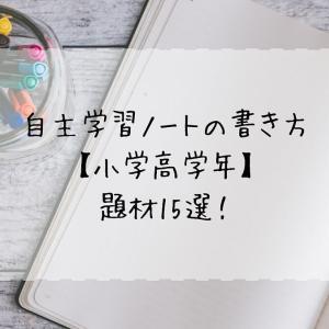 自主学習ノートの書き方【小学高学年】題材15選!