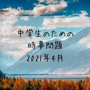 中学生のための時事問題 2021年4月