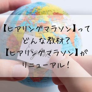 【ヒアリングマラソン】ってどんな教材?【ヒアリングマラソン】がリニューアル!