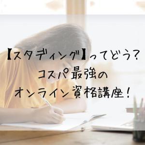 【スタディング】ってどう?コスパ最強のオンライン資格講座!