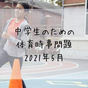 中学生のための体育時事問題 2021年5月