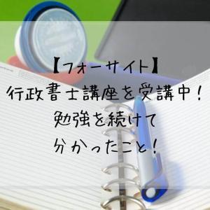 【フォーサイト】行政書士講座受講中!勉強を続けて分かったこと!