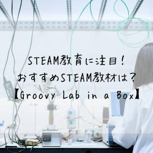 STEAM教育に注目!おすすめSTEAM教材は?ー【Groovy Lab in a Box】