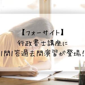 【フォーサイト】行政書士講座に1問1答過去問演習が登場!