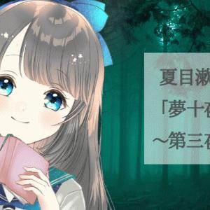 夏目漱石「夢十夜」の第三夜を徹底解説!忘れていた罪と子供の正体