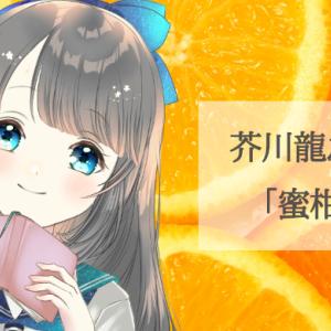 芥川龍之介「蜜柑」を徹底解説!忙しい日々にお疲れのあなたへ
