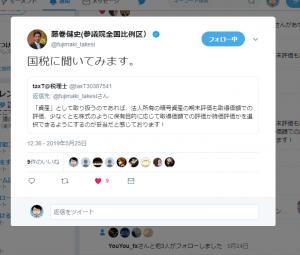 藤巻健史議員が仮想通貨税制に関するツイッターでの私のリプを財政金融委員会で質問してくださいました!
