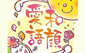 今日からブログはじめます~和顔愛語~